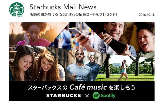 My Starbucks会員限定!「Spotify」 招待コードプレゼントキャンペーン中だよ!