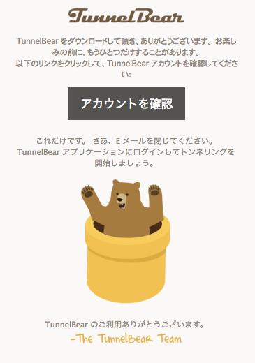 TunnelBearアカウント確認画面