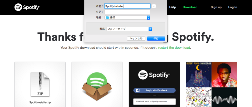 Spotifyダウンロード画面
