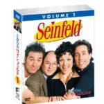名作コメディ『となりのサインフェルド』を見るならHulu!じゃなくてあのサービス