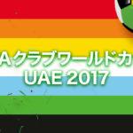 クラブワールドカップ 2017 浦和戦のネット放送。Huluなら無料視聴も可能!