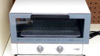タイガー製オーブントースター「KAM-H130」をレビュー!