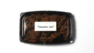 DEAN & DELUCA謹製「yawaraka ume」(干し梅)を食べだしたら止まらない