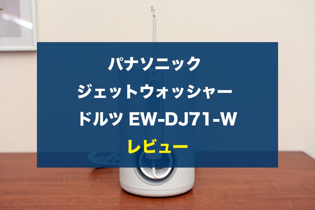 ドルツのジェットウォッシャー「EW-DJ71-W」をレビュー