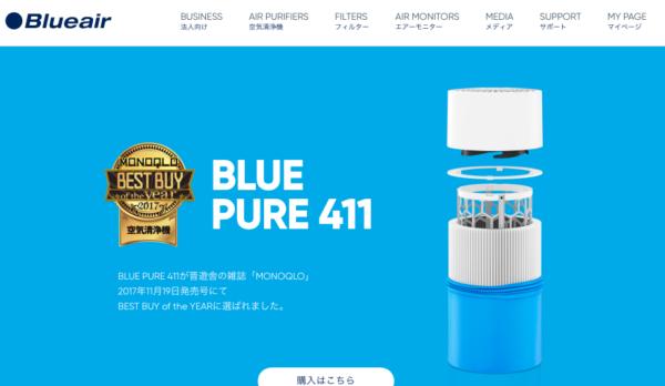 Blue Pure 411 公式サイトより