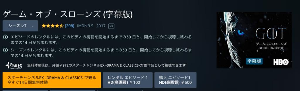 ゲーム・オブ・スローンズはアマゾンでも見られる