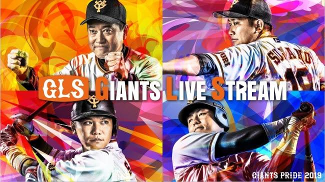 巨人がホームゲームの広島カープ戦はHuluでもネット中継