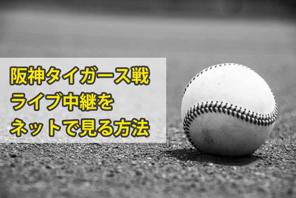 阪神タイガース戦のライブ中継をネットでみる方法