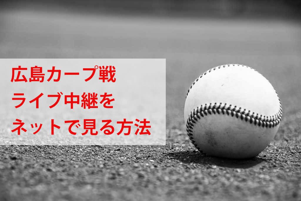 広島カープ戦のライブネット中継を無料で見る方法