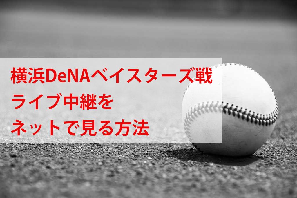 横浜DeNAベイスターズ戦のライブ配信をネットで見る方法